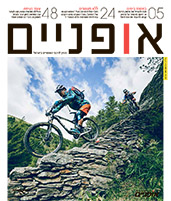Ofanaim-Israel-Cover